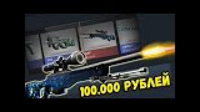МЕДУЗА ЗА 100.000 РУБЛЕЙ! | ОТКРЫТИЕ КЕЙСОВ В CS:GO №78
