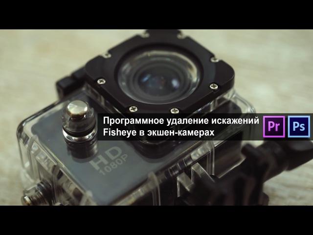 Программное удаление искажений Fisheye в экшен-камерах