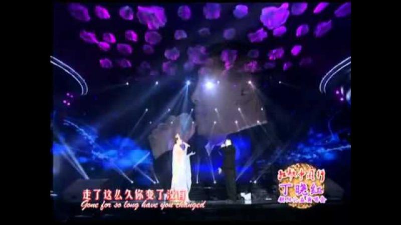 走了这么久你变了没有 红歌中国行丁晓红2012朝阳公益大型演唱会 中英字幕