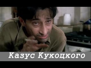 Казус Кукоцкого ( 9 серия ) . Драма
