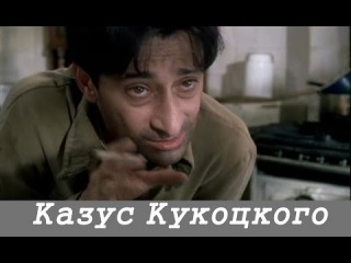 Казус Кукоцкого ( 11 серия ) . Драма