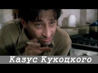 Казус Кукоцкого ( 3 серия ) . Драма