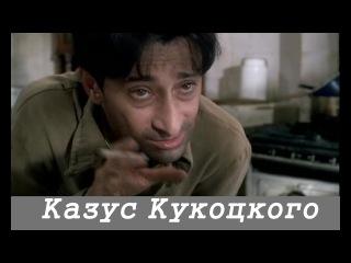 Казус Кукоцкого ( 12 серия ) . Драма