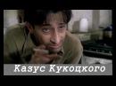 Казус Кукоцкого 12 серия . Драма