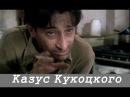 Казус Кукоцкого 11 серия . Драма