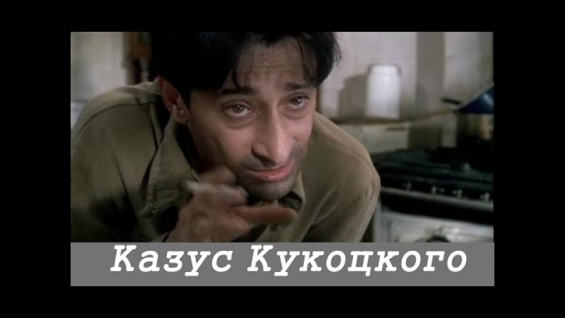 Казус Кукоцкого ( 10 серия ) . Драма