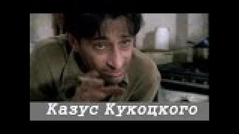 Казус Кукоцкого ( 8 серия ) . Драма