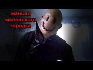 СТРАШНЫЕ ИСТОРИИ-МАНЬЯК МАЛЕНЬКОГО ГОРОДКА
