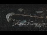 Aoharu x KikanjuuV for Vendetta Я тебя впустила...