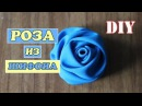 Роза из ткани цветок из шифона своими руками Diy Rose Chiffon rose made of cloth