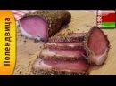 Полендвица! Белорусский рецепт вяленной полендвицы