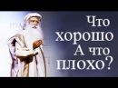 Садгуру Каким быть хорошим или плохим Джагги Васудев