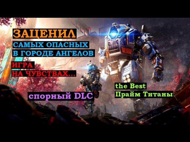 Заценил DLC Titanfall 2 Самые опасные в городе Ангелов