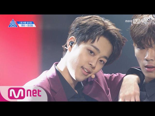 PRODUCE 101 season2 [단독직캠] 일대일아이컨택ㅣ유선호 - 슈퍼주니어 ♬Sorry Sorry_1조 @그룹배틀 1704