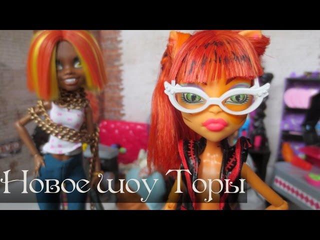 Стоп Моушен: Влог Торы4 : Новое шоу Торы ПЛАГИАТ или ПАРОДИЯ?! Stop Motion Monster High