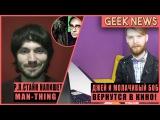 Geek News feat Tatorio НОВЫЙ РЕЖИССЕР БЭТМЕНА, СВЕТЛЯЧОК МОЖЕТ ВЕРНУТЬСЯ, НОВЫЙ ДОКТОР КТО