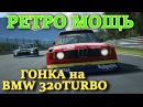Горячая гонка на BMW 320 Turbo Group 5. СТАРТ С 41 МЕСТА!!! Трасса Road America. Езда с Hill & Toe.