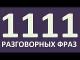 1111 РАЗГОВОРНЫХ ФРАЗ. Английский для начинающих. Учим английский язык. Уроки англ...