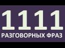1111 РАЗГОВОРНЫХ ФРАЗ за 1 УРОК. Английский язык. Уроки английского языка.Английск