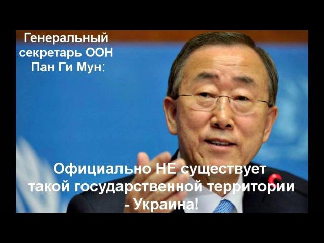 Липовое членство РФ в ООН. Имитация государства без территории