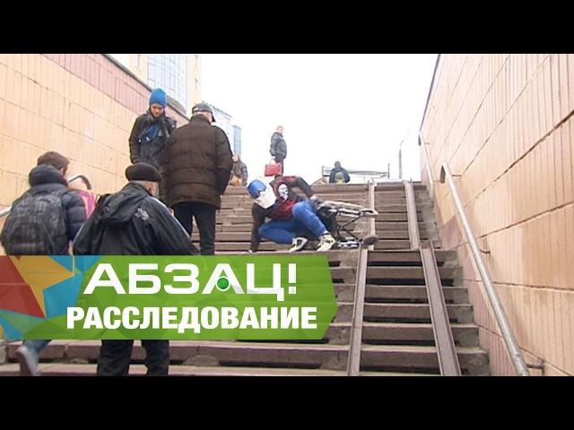 Каскадер протестировал пандусы Киева в инвалидной коляске! - Абзац! - 11.11.2016