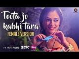 Toota Jo Kabhi Taara - Female Version  Sumedha Karmahe