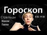 Гороскоп для Стрельцов. 5.12.- 11.12, Максим Павлов, Битва Экстрасенсов