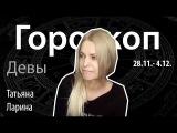 Гороскоп для Дев. 28.11.- 4.12, Татьяна Ларина, Битва Экстрасенсов