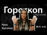 Гороскоп для Скорпионов. 28.11.- 4.12, Ирина Мартынова, Битва Экстрасенсов