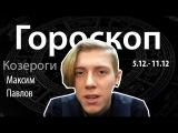 Гороскоп для Козерогов. 5.12.- 11.12, Максим Павлов, Битва Экстрасенсов