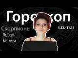 Гороскоп для Скорпионов. 5.12.- 11.12, Любовь Белкина, Битва Экстрасенсов