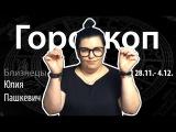 Гороскоп для Близнецов. 28.11.- 4.12, Юлия Пашкевич, Битва Экстрасенсов