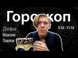 Гороскоп для Дев. 5.12.- 11.12, Максим Павлов, Битва Экстрасенсов