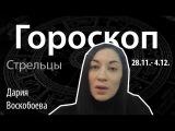 Гороскоп для Стрельцов. 28.11.- 4.12, Дария Воскобоева, Битва Экстрасенсов