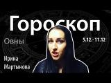 Гороскоп для Овнов. 5.12.- 11.12, Ирина Мартынова, Битва Экстрасенсов