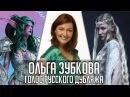 Ольга Зубкова — Голос Русского Дубляжа 010