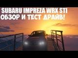 Subaru Impreza WRX STI в GTA 5 - Обзор и ТЕСТ-ДРАЙВ МОДА