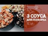 3 соуса для попкорна [sweet & flour]