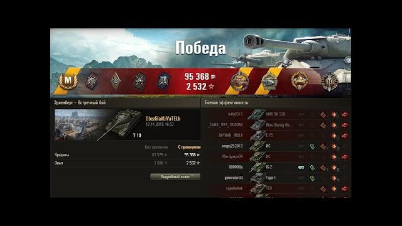 Т-10 - Мастер, медаль Рэдли-Уолтерса, медаль де Ланглада, основной калибр, воин World of Tanks
