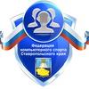 Федерация компьютерного спорта Ставропольского к