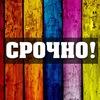 Куплю/продам в Донецке | Барахолка | Объявления