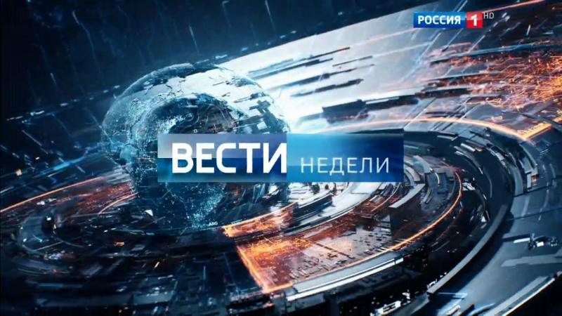 Вести недели Московский выпуск 06 11 2016