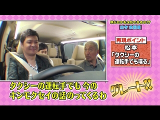 Gaki No Tsukai #1327 (2016.10.23) - Location Shooting Replay Challenge (全く同じロケを3回できるか!?)
