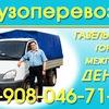 Грузоперевозки на а/м Газель 89080467111