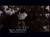 Ирина Шведова-Видеокассета