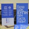 Kazakhstan National Federation of UNESCO Clubs