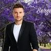 Sergey Lazarev🐶 One Love😍