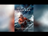 Не угаснет надежда (2013)  All Is Lost