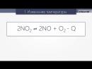 16 Обратимость химических реакций Химическое равновесие и способы его смещения
