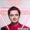 Вечер с Александром Минаевым в пабе @Бастион